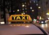 Такси в Одинцово дёшево