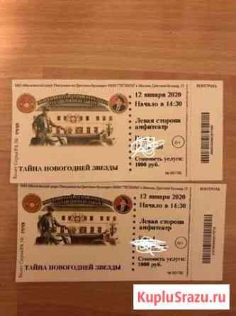 Билеты в Цирк Никулина Тайна Новогодней звезды Москва