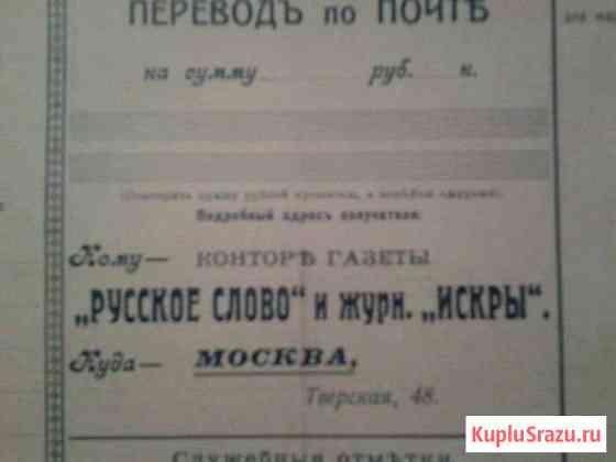 Бланк подписки на газету за 1914 год Видное