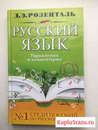 Д.Э.Розенталь Русский язык. Упражнения и комментар Мытищи