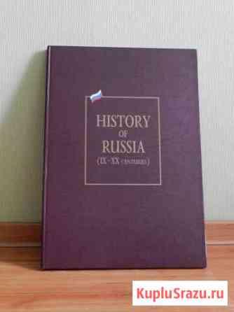 История России 19-20 веков на английском Раменское