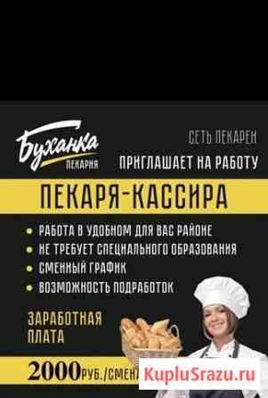 Пекарь Кассир Звенигород