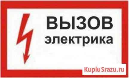 Электрик - вызов на дом Новороссийск
