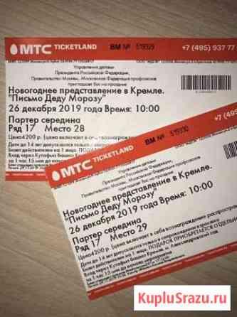 Билеты на Кремлевскую Ёлку Москва