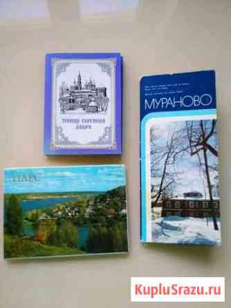 Наборы открыток СССР Химки
