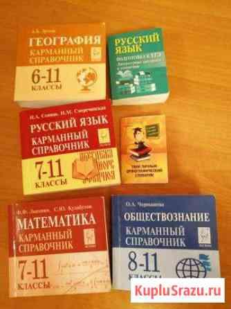 Справочники для огэ и егэ, репетитор Домодедово