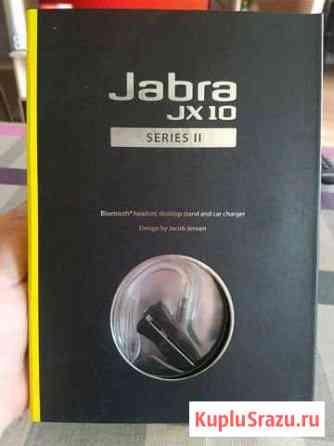 Bluetooth гарнитура jabra JX-10 Щёлково