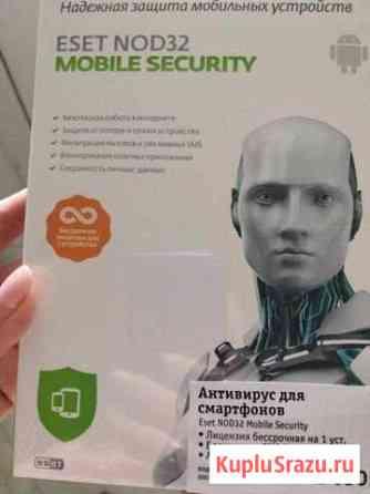 Антивирус для смартфона Чехов