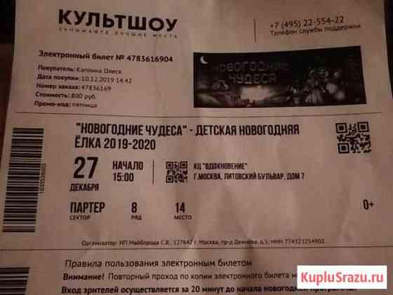 Билеты на елку (3шт) 27 декабря в 15:00 Троицк