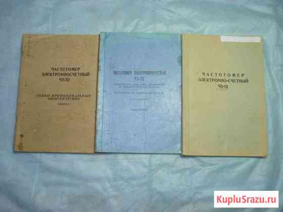 Техническая документация для частотомеров Клин