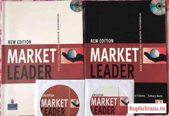 Market Leader (Intermediate) Люберцы