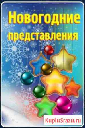 Билет на новогоднее представление Санкт-Петербург