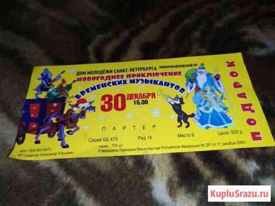 Билет на елку Санкт-Петербург