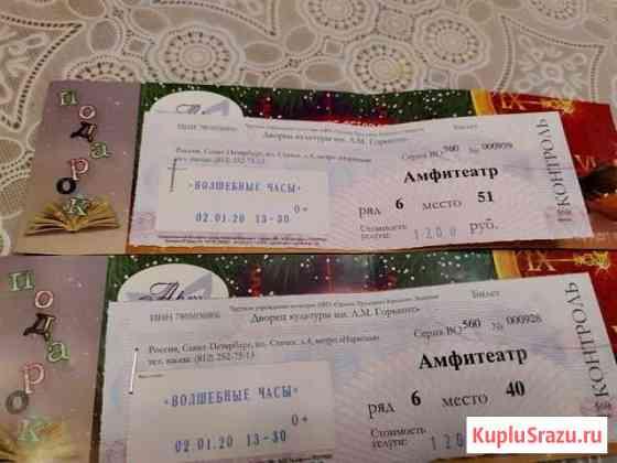 Билеты на елку Санкт-Петербург