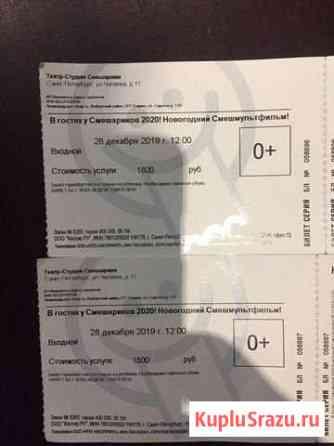 Билеты на Смешмультфильм новогодние Смешарики Санкт-Петербург