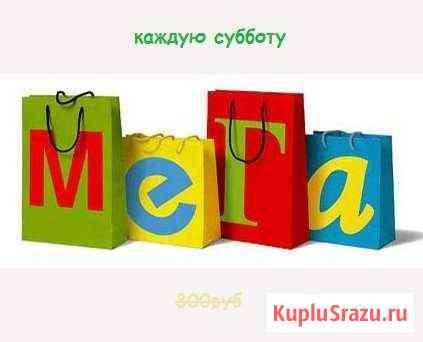 Путевка В ТЦ мега Таганрог