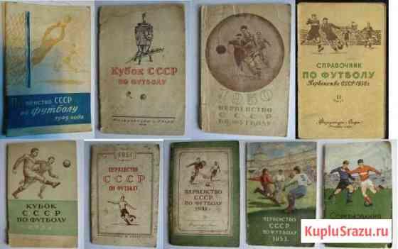 Футбол- справочники изд.фис 1949-1955 годов Донецк