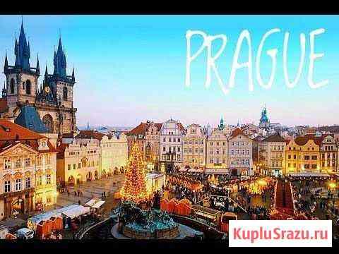 Горящий тур в Прагу на Новогодние каникулы Санкт-Петербург