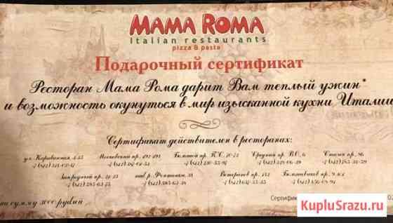 Сертификат в ресторан Мама Рома Санкт-Петербург
