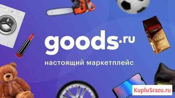 Бонусы Goods Санкт-Петербург