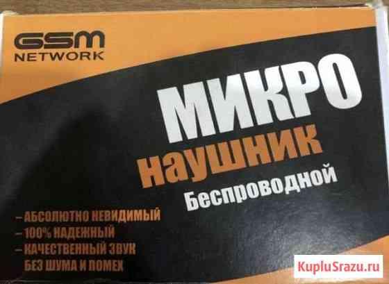 Микронаушник беспроводной Краснодар