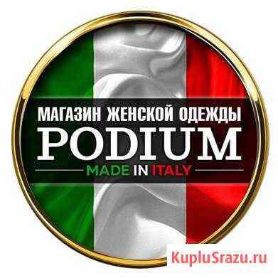 Менеджер в магазин итальянской одежды podium Шахты