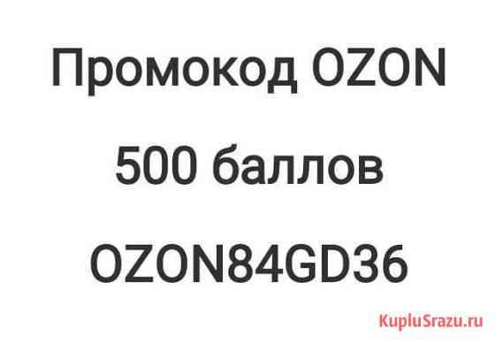 Баллы ozon Набережные Челны