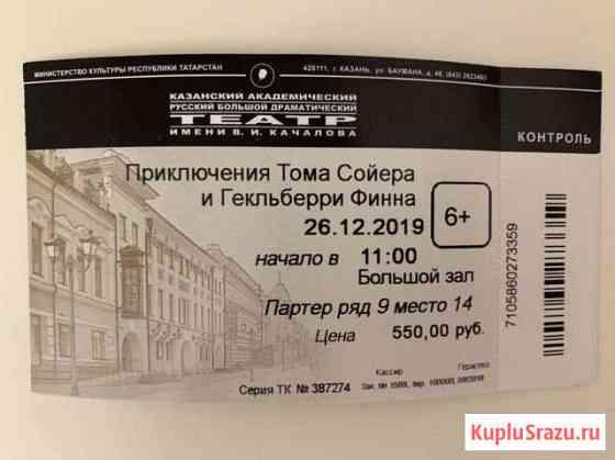 Билеты в театр Качалова Казань
