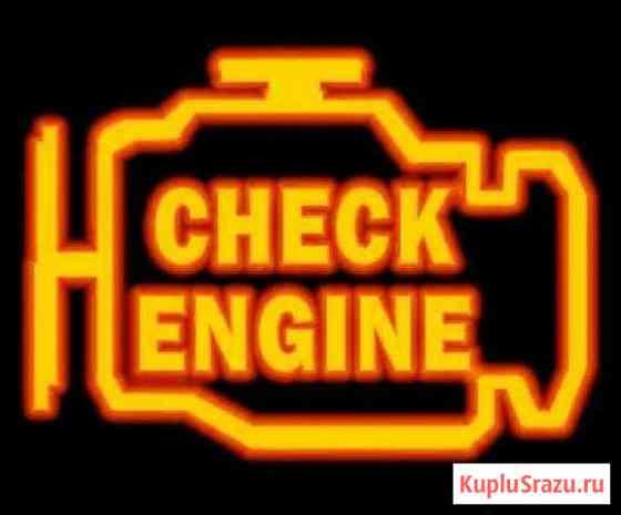 Диагностика инжекторных и карбюраторных двигателей Елабуга
