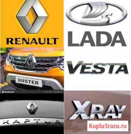 Прошивка штатных Магнитол LADA, Renault Ростов-на-Дону