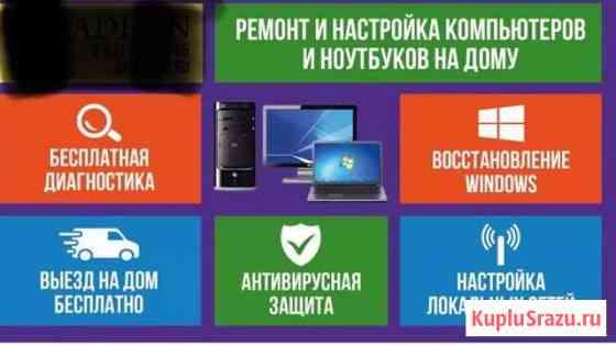 Установка и Ремонт пк, ноутбуков Таганрог