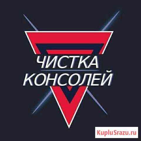 Обслуживание игровых приставок Новошахтинск