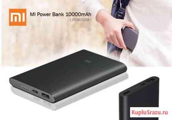 Повербанк Xiaomi Power Bank 2, 10000 mAh Набережные Челны