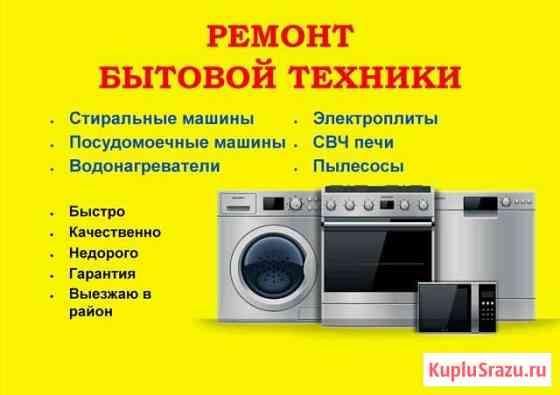 Ремонт бытовой техники Алапаевск Алапаевск