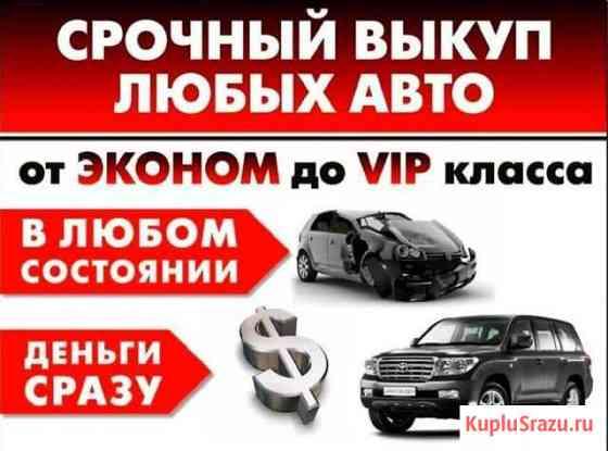 Срочный выкуп Авто / автоподбор Челябинск