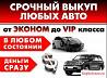 Срочный выкуп Авто / автоподбор