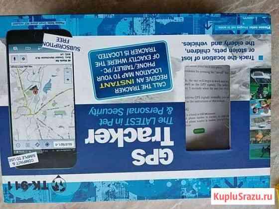 GPS Tracker Коммунар