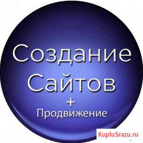 Создание и продвижение сайтов Светогорск
