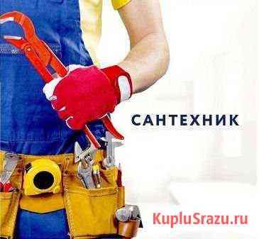 Сантехник Кировск