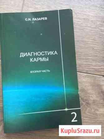 Книги Лазарев Майкоп