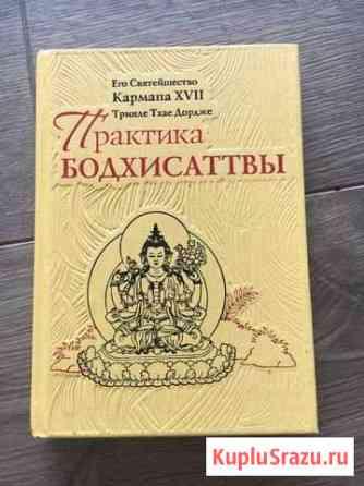 Книги буддизм Майкоп
