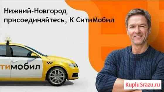 Водитель Такси Ситимобил Нижний Новгород