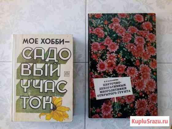 Книги по садоводству Всеволожск