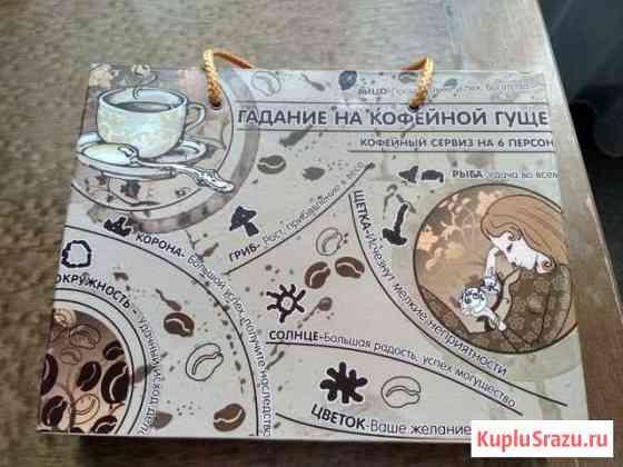 Кофейно-гадальный набор на 6 персон Всеволожск