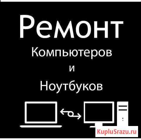 Ремонт вашего компьютера на выезд Нижний Новгород