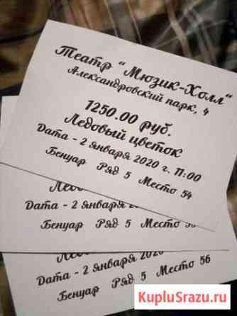 Билет на ёлку Всеволожск