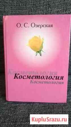 Книга Косметология автор Озерская О.С Старая