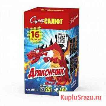 Фейерверк Дракончик 0,8х16 Майкоп