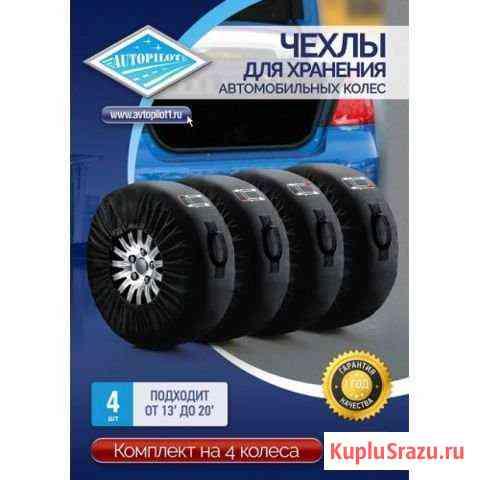 Чехлы для колес Барнаул