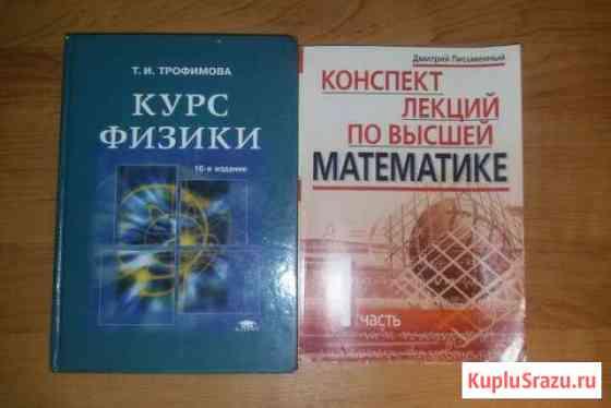 Учебники для вузов Благовещенск